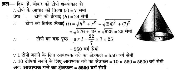 NCERT Solutions for Class 9 Maths Chapter 13 Surface Areas and Volumes (Hindi Medium) 13.3 7