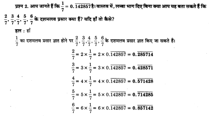 UP Board Solutions for Class 9 Maths Chapter 1 Number systems 1.3 2