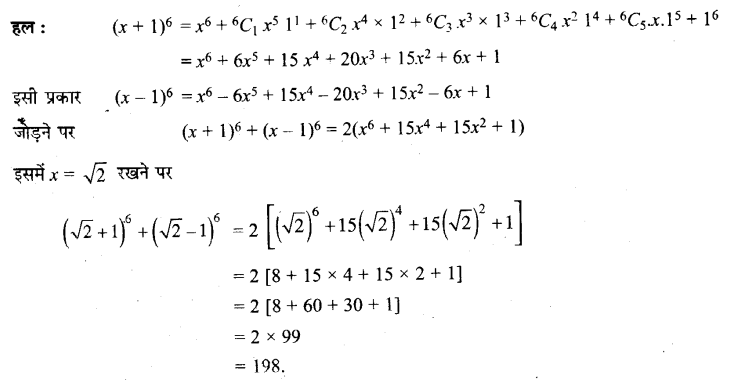 UP Board Solutions for Class 11 Maths Chapter 8 Binomial Theorem 8.1 12