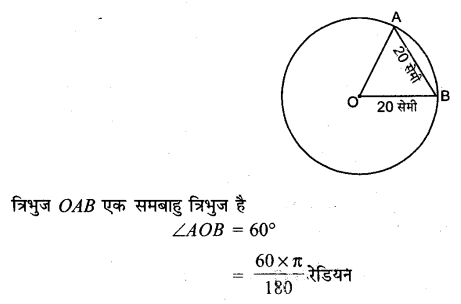 UP Board Solutions for Class 11 Maths Chapter 3 Trigonometric Functions 3.1 5