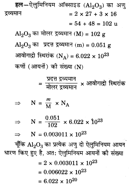 UP Board Solutions for Class 9 Science Chapter 3 Atoms and Molecules 51 11