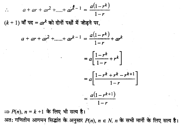 UP Board Solutions for Class 11 Maths Chapter 4 Principle of Mathematical Induction 4.1 12.1