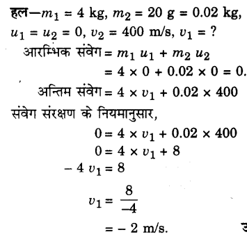 UP Board Solutions for Class 9 Science Chapter 9 Force and Laws of Motion A 3