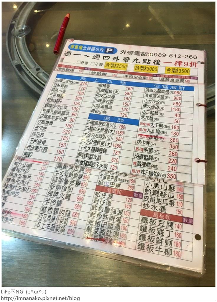 [汐止美食]臺灣味生猛活海鮮餐廳。百元熱炒/下酒好菜/聚會餐廳 @ LiFe不NG :: 痞客邦