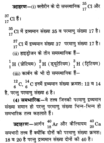 UP Board Solutions for Class 9 Science Chapter 4 Structure of the Atom 61 8