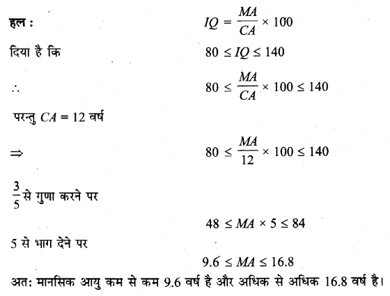 UP Board Solutions for Class 11 Maths Chapter 6 Linear Inequalities 14