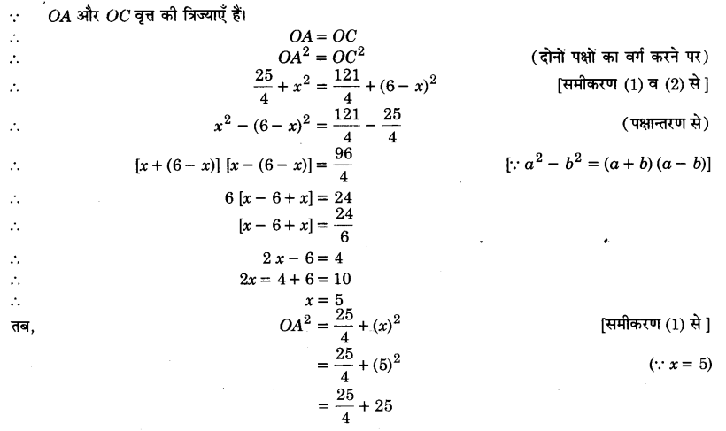 UP Board Solutions for Class 9 Maths Chapter 10 Circle 10.6 2.1