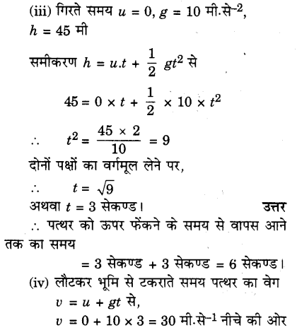 UP Board Solutions for Class 9 Science Chapter 10 Gravitation A 6.1