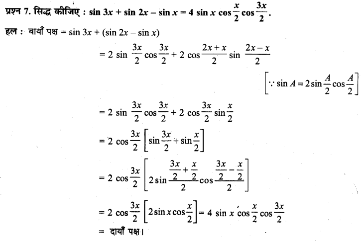 UP Board Solutions for Class 11 Maths Chapter 3 Trigonometric Functions 7