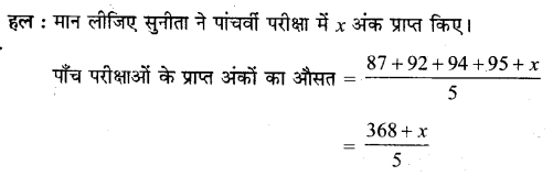 UP Board Solutions for Class 11 Maths Chapter 6 Linear Inequalities 6.1 22