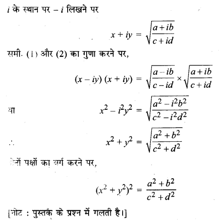 UP Board Solutions for Class 11 Maths Chapter 5 Complex Numbers and Quadratic Equations 4.1