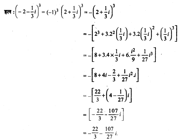 UP Board Solutions for Class 11 Maths Chapter 5 Complex Numbers and Quadratic Equations 5.1 10