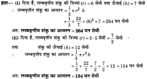 NCERT Solutions for Class 9 Maths Chapter 13 Surface Areas and Volumes (Hindi Medium) 13.7 1