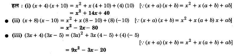 UP Board Solutions for Class 9 Maths Chapter 2 Polynomials 2.5 1