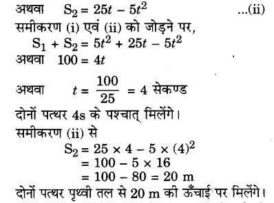UP Board Solutions for Class 9 Science Chapter 10 Gravitation 160 17.1