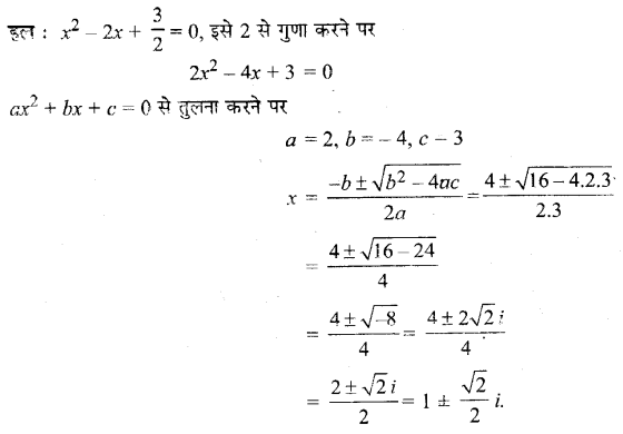 UP Board Solutions for Class 11 Maths Chapter 5 Complex Numbers and Quadratic Equations 7