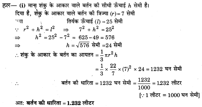 NCERT Solutions for Class 9 Maths Chapter 13 Surface Areas and Volumes (Hindi Medium) 13.7 2