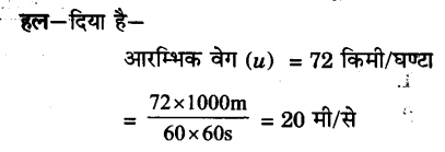 UP Board Solutions for Class 9 Science Chapter 8 Motion A 5