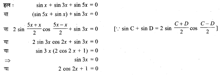 UP Board Solutions for Class 11 Maths Chapter 3 Trigonometric Functions 3.4 9