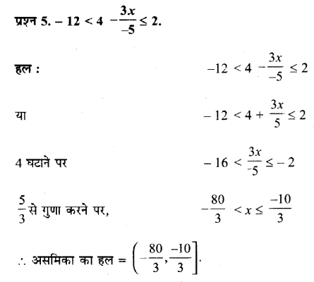 UP Board Solutions for Class 11 Maths Chapter 6 Linear Inequalities 5