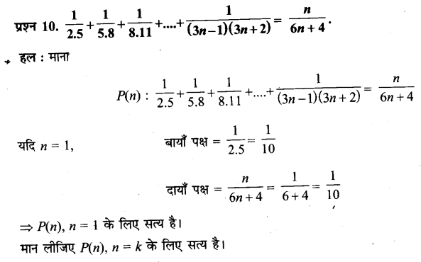 UP Board Solutions for Class 11 Maths Chapter 4 Principle of Mathematical Induction 4.1 10