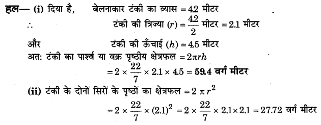 NCERT Solutions for Class 9 Maths Chapter 13 Surface Areas and Volumes (Hindi Medium) 13.2 9