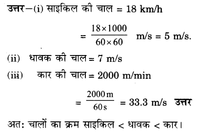 UP Board Solutions for Class 9 Science Chapter 8 Motion s 17
