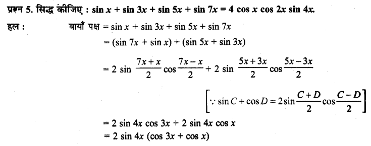 UP Board Solutions for Class 11 Maths Chapter 3 Trigonometric Functions 5