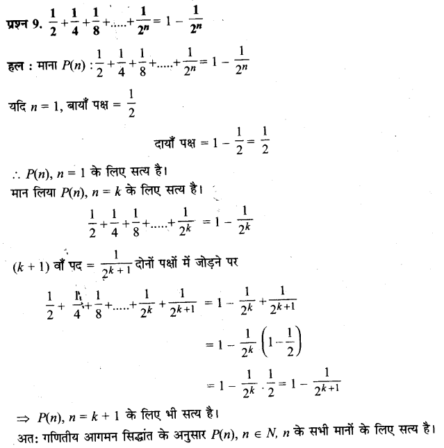 UP Board Solutions for Class 11 Maths Chapter 4 Principle of Mathematical Induction 4.1 9