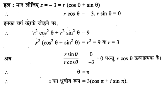UP Board Solutions for Class 11 Maths Chapter 5 Complex Numbers and Quadratic Equations 5.2 6