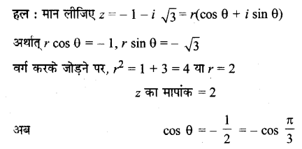 UP Board Solutions for Class 11 Maths Chapter 5 Complex Numbers and Quadratic Equations 5.2 1