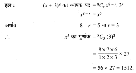 UP Board Solutions for Class 11 Maths Chapter 8 Binomial Theorem 8.2 1