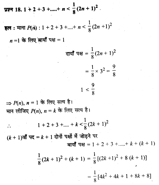 UP Board Solutions for Class 11 Maths Chapter 4 Principle of Mathematical Induction 4.1 18