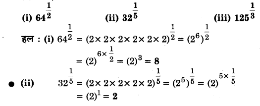 UP Board Solutions for Class 9 Maths Chapter 1 Number systems 1.6 1