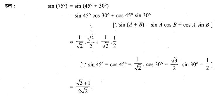 UP Board Solutions for Class 11 Maths Chapter 3 Trigonometric Functions 3.3 5