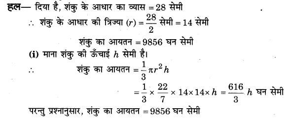 NCERT Solutions for Class 9 Maths Chapter 13 Surface Areas and Volumes (Hindi Medium) 13.7 6