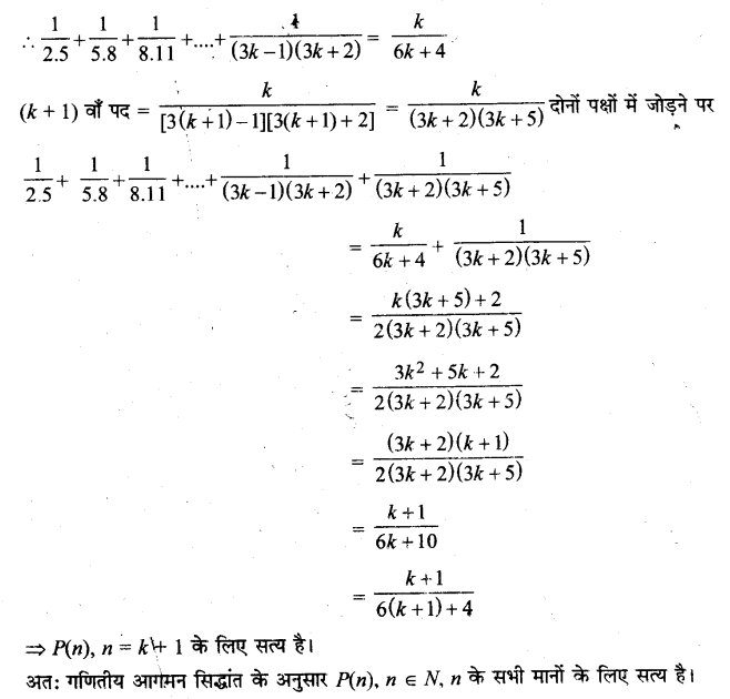 UP Board Solutions for Class 11 Maths Chapter 4 Principle of Mathematical Induction 4.1 10.1