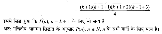 UP Board Solutions for Class 11 Maths Chapter 4 Principle of Mathematical Induction 4.1 4.2