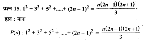 UP Board Solutions for Class 11 Maths Chapter 4 Principle of Mathematical Induction 4.1 15