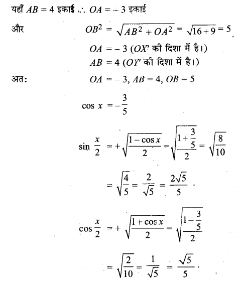 UP Board Solutions for Class 11 Maths Chapter 3 Trigonometric Functions 8.1
