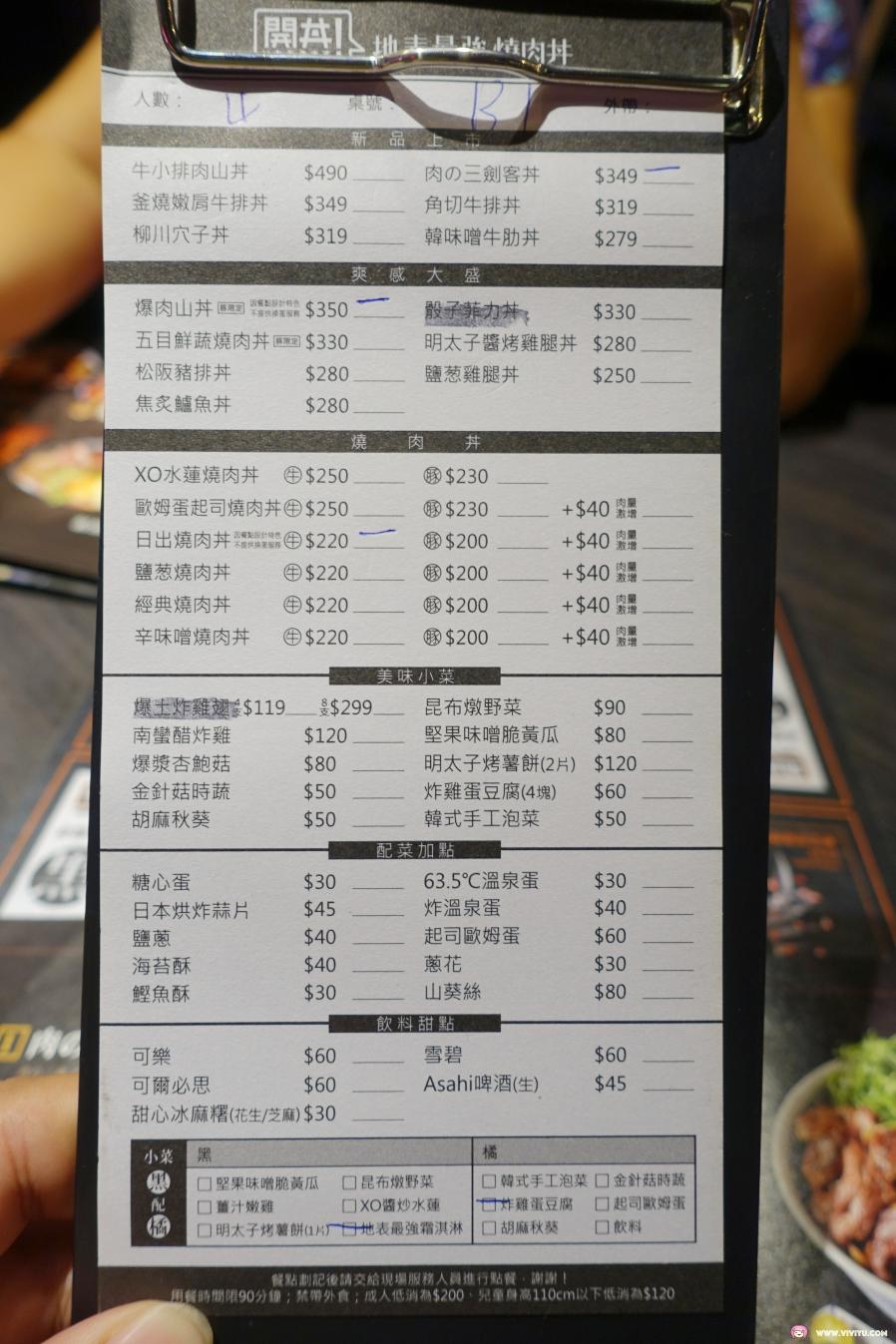 ATT筷食尚,地表最強丼飯,日出燒肉丼,桃園美食,爆肉山丼,肉の三劍客丼,開丼 @VIVIYU小世界