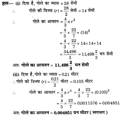 NCERT Solutions for Class 9 Maths Chapter 13 Surface Areas and Volumes (Hindi Medium) 13.8 2