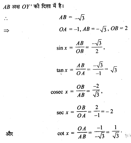 UP Board Solutions for Class 11 Maths Chapter 3 Trigonometric Functions 3.2 1.1