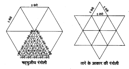NCERT Solutions for Class 9 Maths Chapter 7 (Hindi Medium) 7.5 4.1