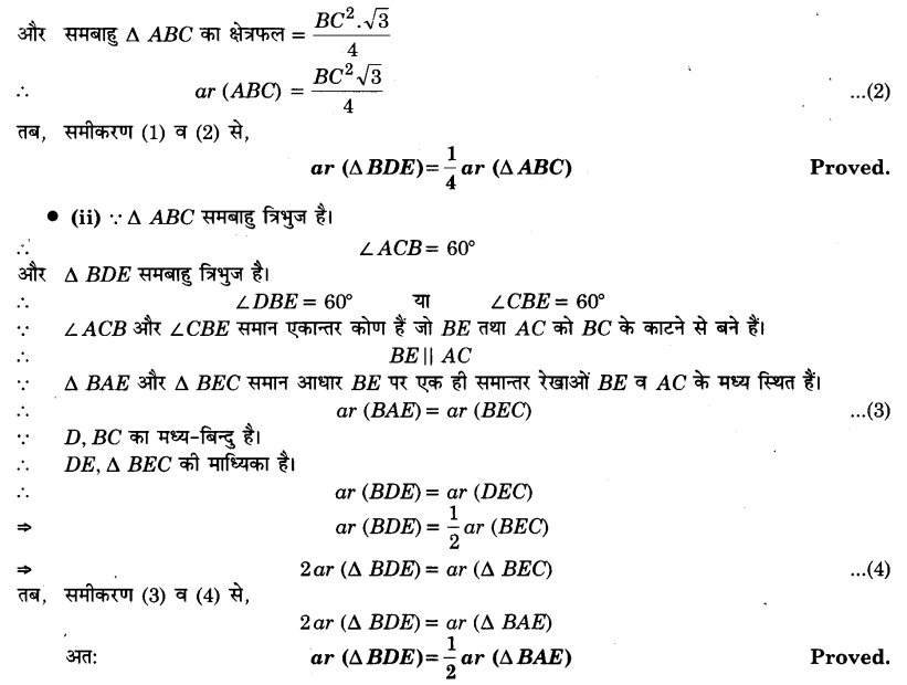UP Board Solutions for Class 9 Maths Chapter 9 Area of Parallelograms and Triangles 9.4 5.3