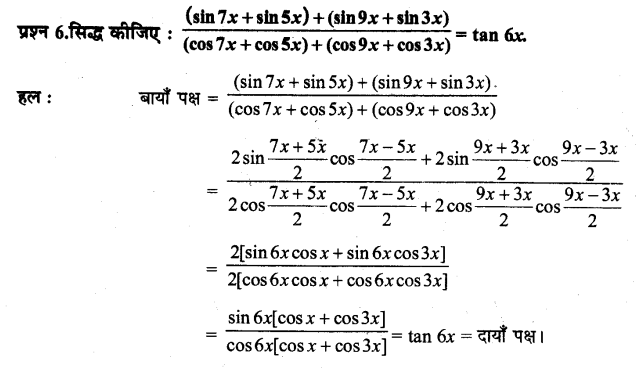 UP Board Solutions for Class 11 Maths Chapter 3 Trigonometric Functions 6