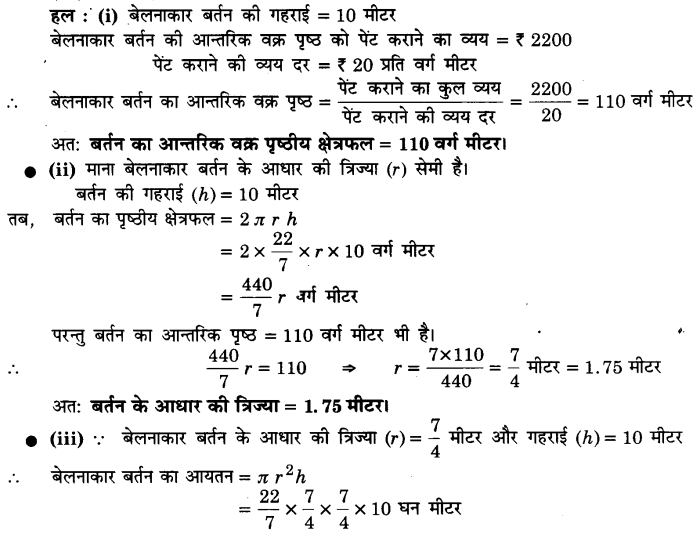UP Board Solutions for Class 9 Maths Chapter 13 Surface Areas and Volumes 13.6 5