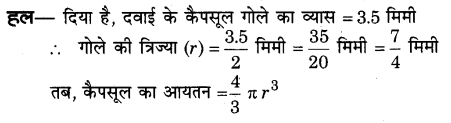 NCERT Solutions for Class 9 Maths Chapter 13 Surface Areas and Volumes (Hindi Medium) 13.8 10