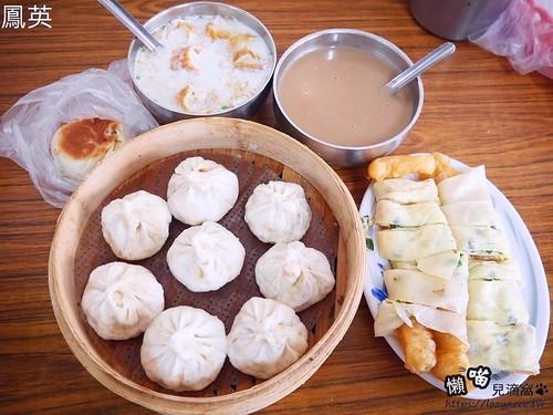 鳳英豆漿店