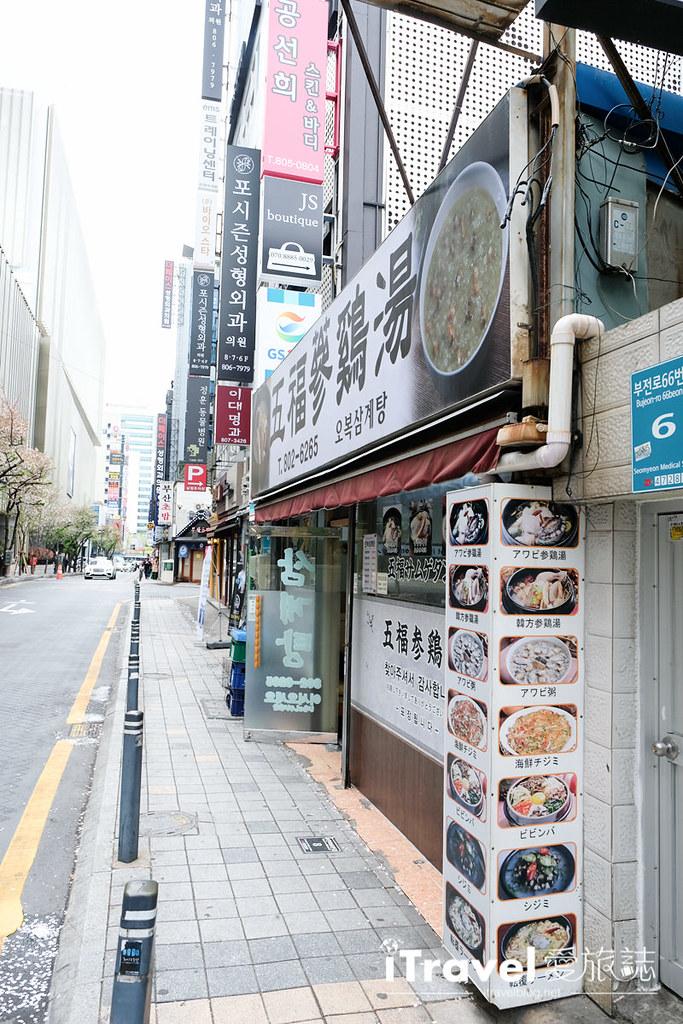 釜山地雷餐廳 五福蔘雞湯 (3)